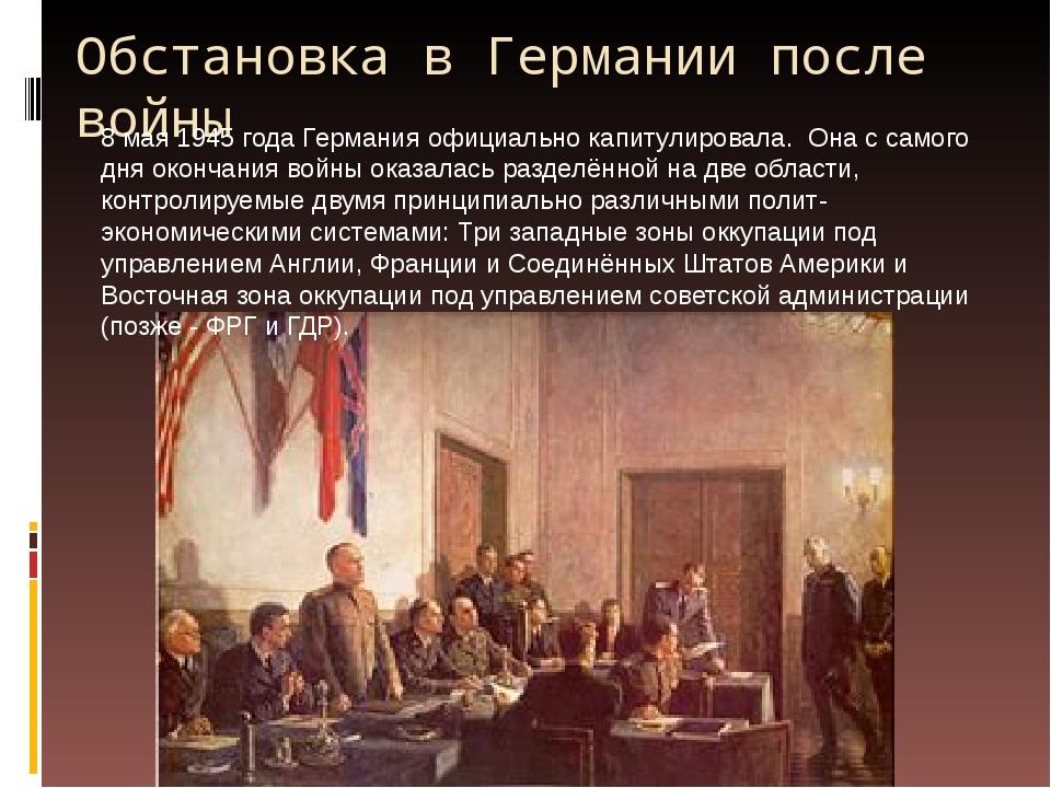 Обстановка в Германии после войны 8 мая 1945 года Германия официально капитул...