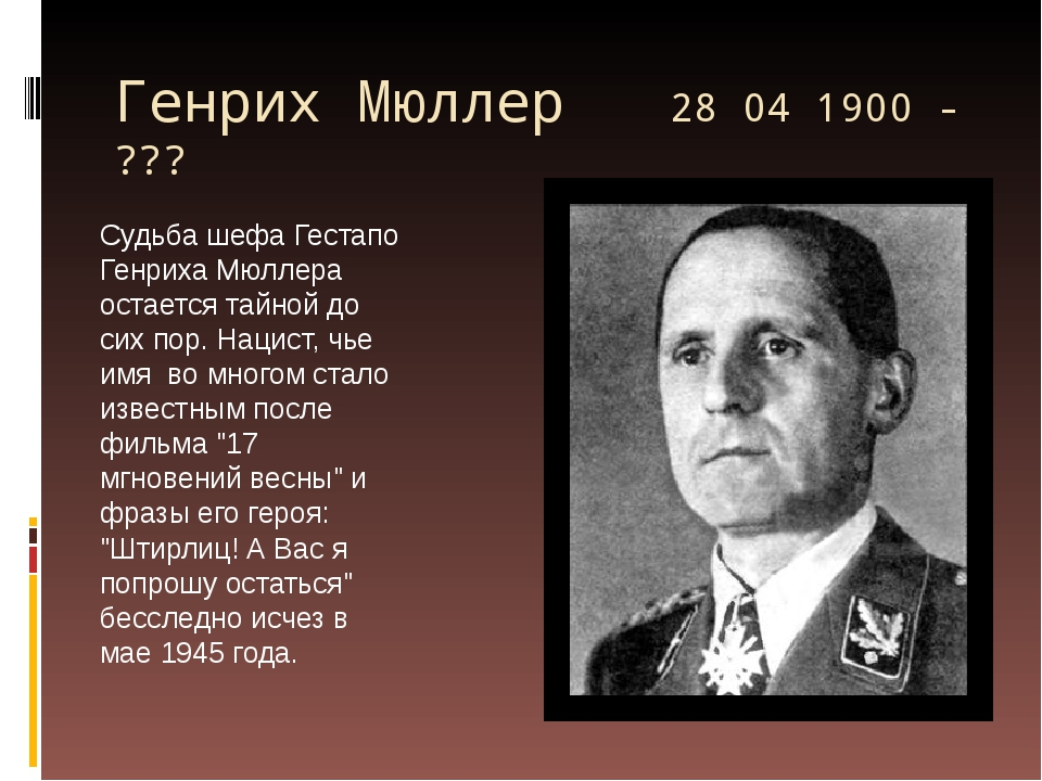 Генрих Мюллер 28 04 1900 - ??? Судьба шефа Гестапо Генриха Мюллера остается т...