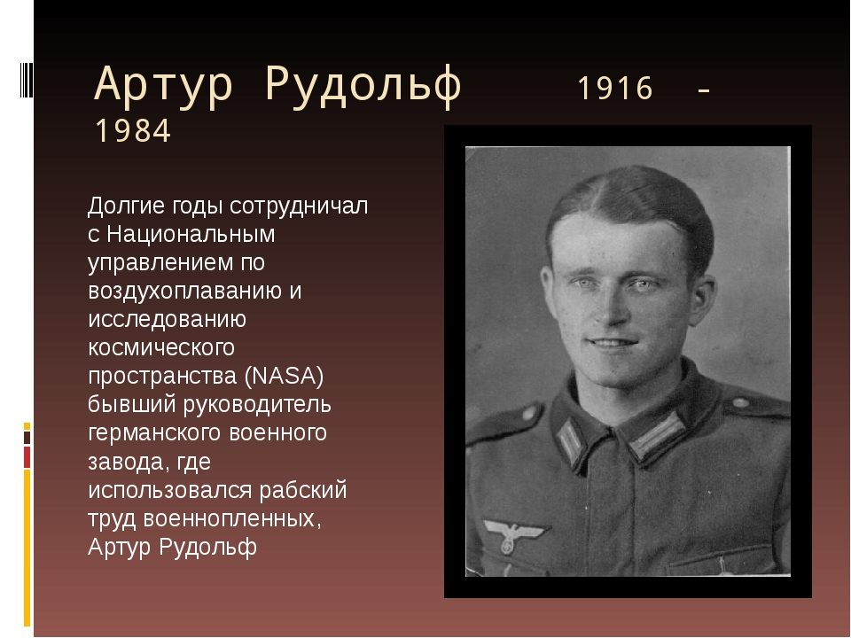 Артур Рудольф 1916 - 1984 Долгие годы сотрудничал с Национальным управлением...