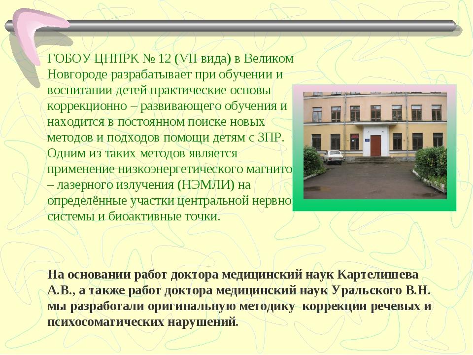 На основании работ доктора медицинский наук Картелишева А.В., а также работ д...
