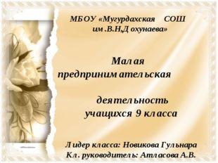 МБОУ «Мугурдахская сОШ им.В.Н,Дохунаева» Малая предпринимательская деятельно