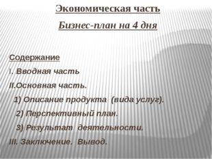 Экономическая часть Бизнес-план на 4 дня Содержание I. Вводная часть II.Основ
