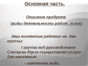 Основная часть.  Описание продукта (виды деятельности работ, услуг)  Наш к