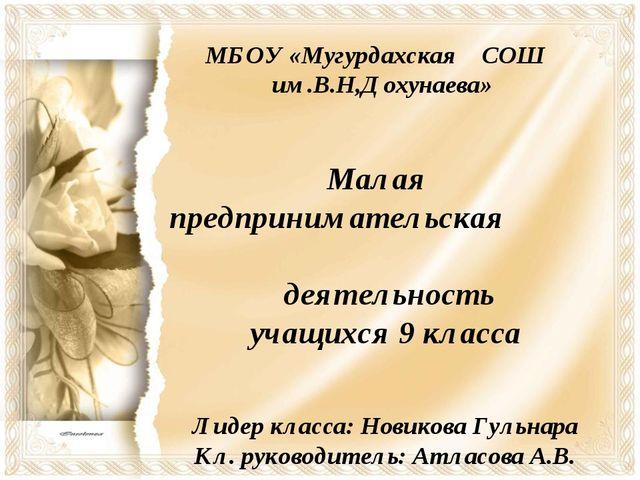 МБОУ «Мугурдахская сОШ им.В.Н,Дохунаева» Малая предпринимательская деятельно...