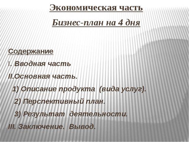 Экономическая часть Бизнес-план на 4 дня Содержание I. Вводная часть II.Основ...