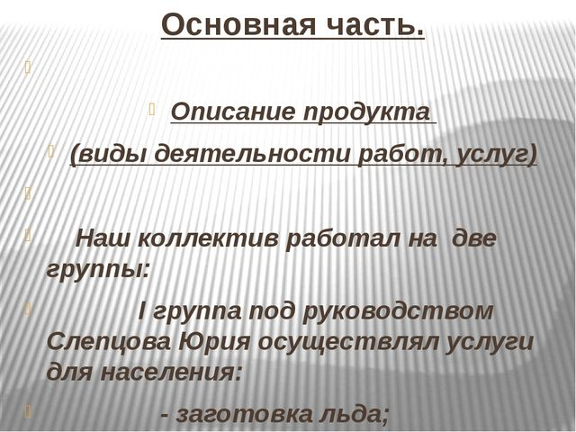 Основная часть.  Описание продукта (виды деятельности работ, услуг)  Наш к...