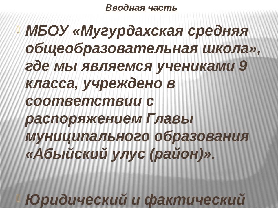 Вводная часть МБОУ «Мугурдахская средняя общеобразовательная школа», где мы я...