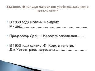 В 1868 году Иоганн Фридрих Мишер……………………………………………….. Профессор Эрвин Чаргафф