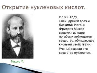 В 1868 году швейцарский врач и биохимик Иоганн Фридрих Мишер выделил из ядер
