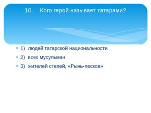 1)людей татарской национальности 2)всех мусульман 3)жителей степей, «Рынь-