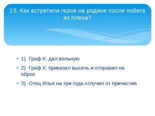 1)Граф К. дал вольную 2)Граф К. приказал высечь и отправил на оброк 3)От