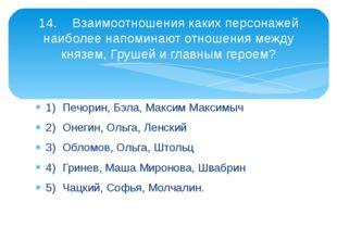 1)Печорин, Бэла, Максим Максимыч 2)Онегин, Ольга, Ленский 3)Обломов, Ольга