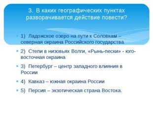 1)Ладожское озеро на пути к Соловкам – северная окраина Российского государс