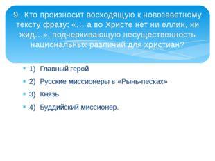 1)Главный герой 2)Русские миссионеры в «Рынь-песках» 3)Князь 4)Буддийский