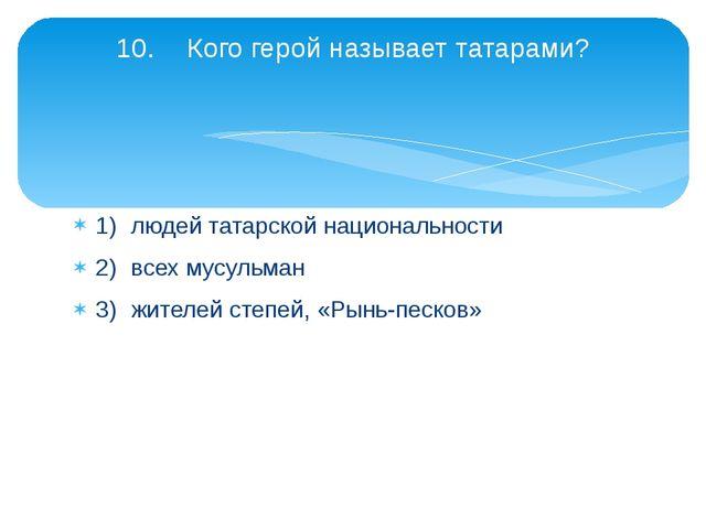 1)людей татарской национальности 2)всех мусульман 3)жителей степей, «Рынь-...