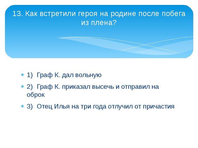 1)Граф К. дал вольную 2)Граф К. приказал высечь и отправил на оброк 3)От...