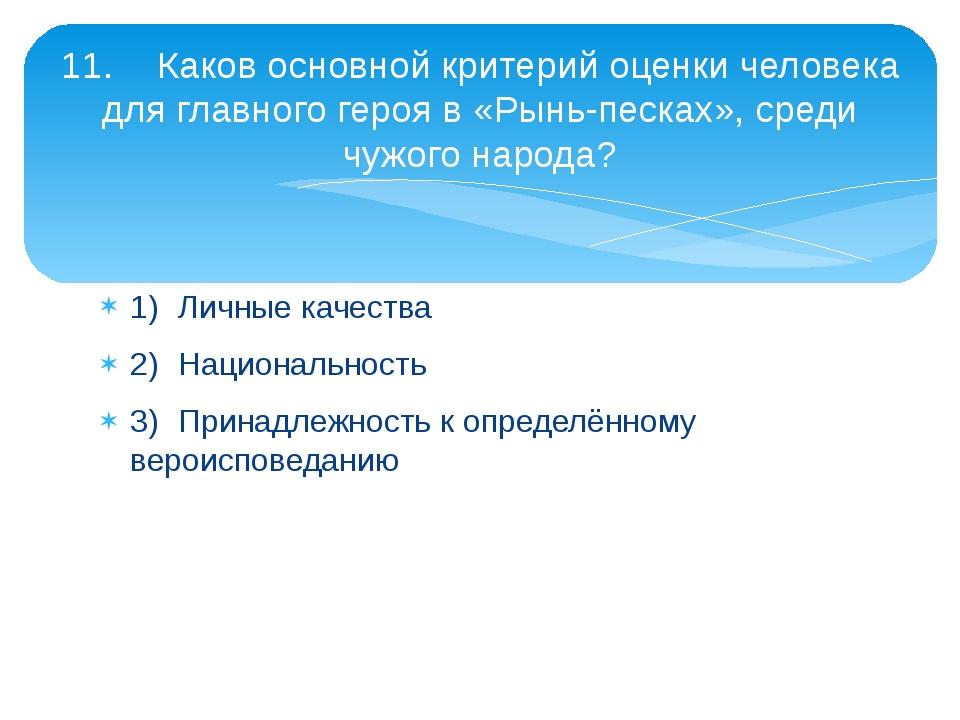 1)Личные качества 2)Национальность 3)Принадлежность к определённому вероис...