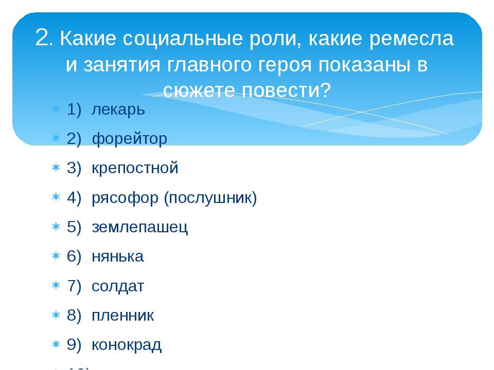 1)лекарь 2)форейтор 3)крепостной 4)рясофор (послушник) 5)землепашец 6)н...