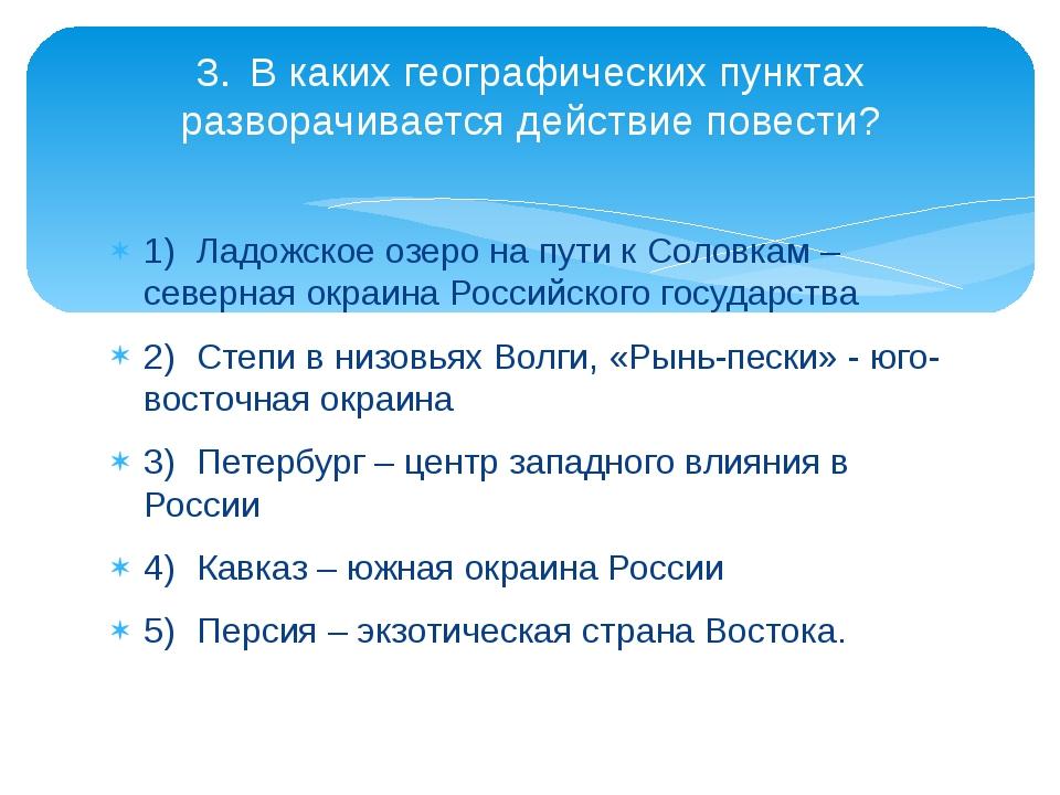 1)Ладожское озеро на пути к Соловкам – северная окраина Российского государс...