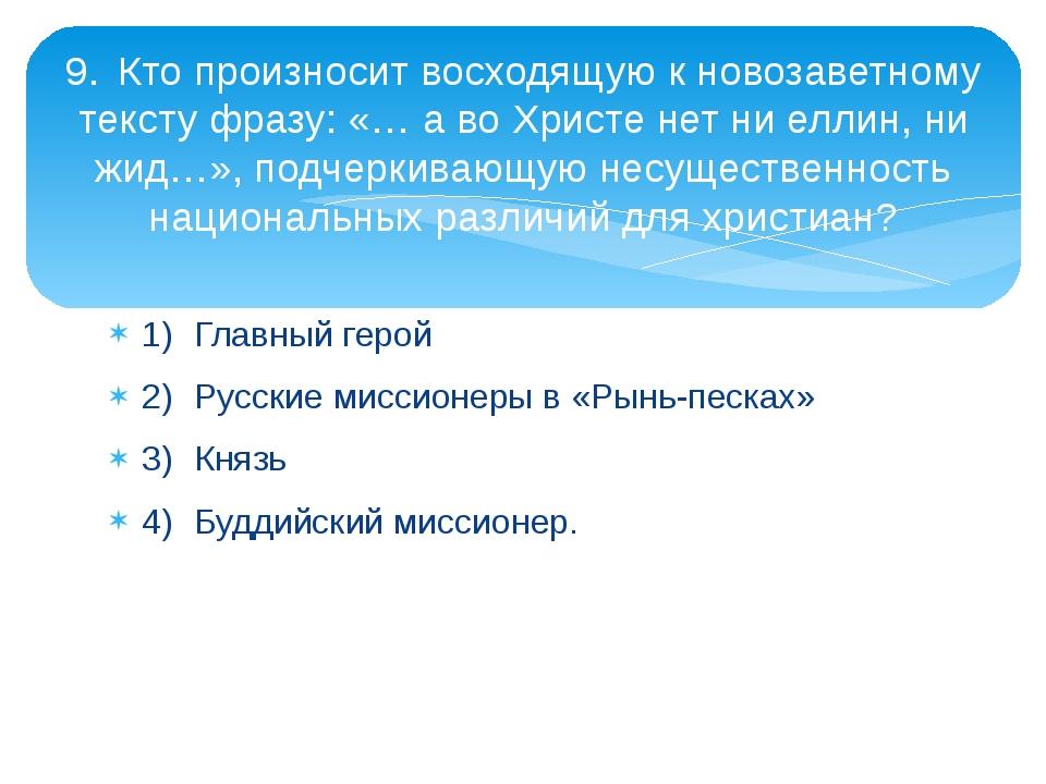 1)Главный герой 2)Русские миссионеры в «Рынь-песках» 3)Князь 4)Буддийский...