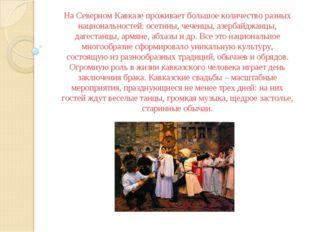 На Северном Кавказе проживает большое количество разных национальностей: осет