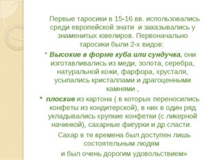 Первые таросики в 15-16 вв. использовались среди европейской знати и заказыв