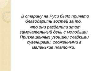 В старину на Руси было принято благодарить гостей за то, что они разделили э