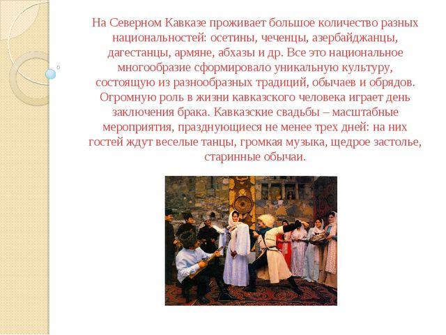 На Северном Кавказе проживает большое количество разных национальностей: осет...