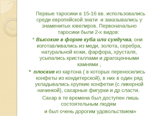 Первые таросики в 15-16 вв. использовались среди европейской знати и заказыв...