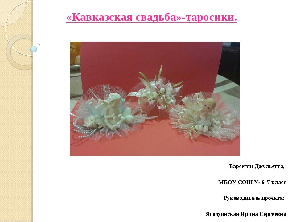 «Кавказская свадьба»-таросики. Барсегян Джульетта, МБОУ СОШ № 6, 7 класс Рук...