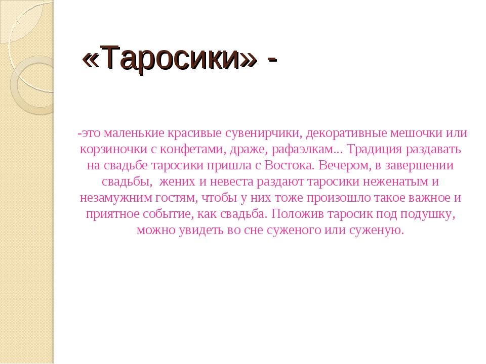 «Таросики» - -это маленькие красивые сувенирчики, декоративные мешочки или ко...