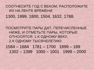СООТНЕСИТЕ ГОД С ВЕКОМ, РАСПОЛОЖИТЕ ИХ НА ЛЕНТЕ ВРЕМЕНИ 1300, 1999, 1800, 150