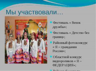 Мы участвовали… Фестиваль « Венок дружбы»; Фестиваль « Детство без границ»; Р