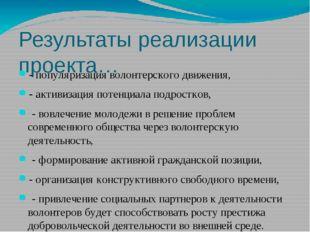 Результаты реализации проекта… - популяризация волонтерского движения, - акти