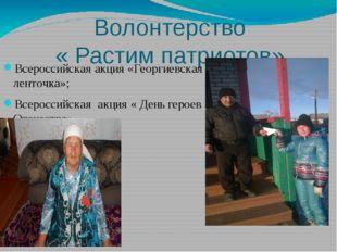 Волонтерство « Растим патриотов» Всероссийская акция «Георгиевская ленточка»