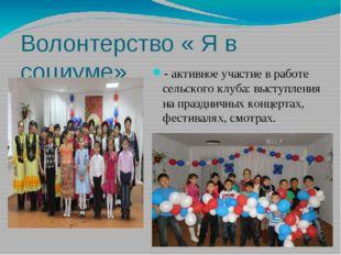 Волонтерство « Я в социуме» - активное участие в работе сельского клуба: выст