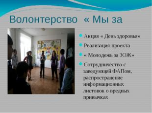 Волонтерство « Мы за ЗОЖ» Акция « День здоровья» Реализация проекта « Молодеж