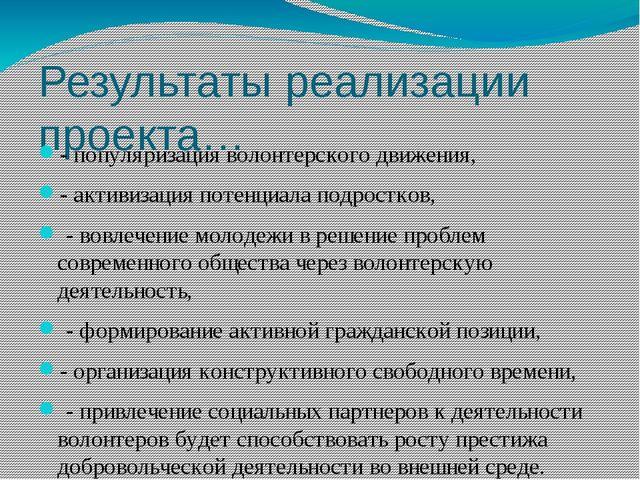 Результаты реализации проекта… - популяризация волонтерского движения, - акти...