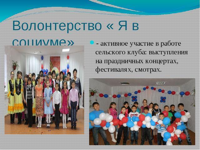 Волонтерство « Я в социуме» - активное участие в работе сельского клуба: выст...