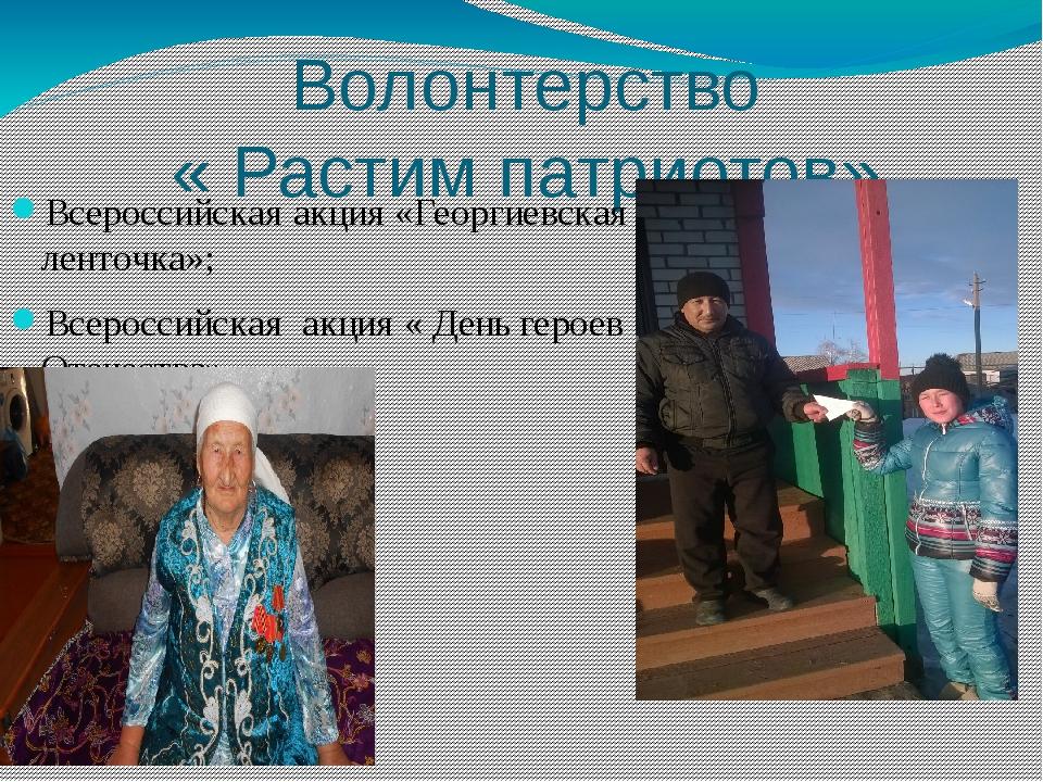 Волонтерство « Растим патриотов» Всероссийская акция «Георгиевская ленточка»...
