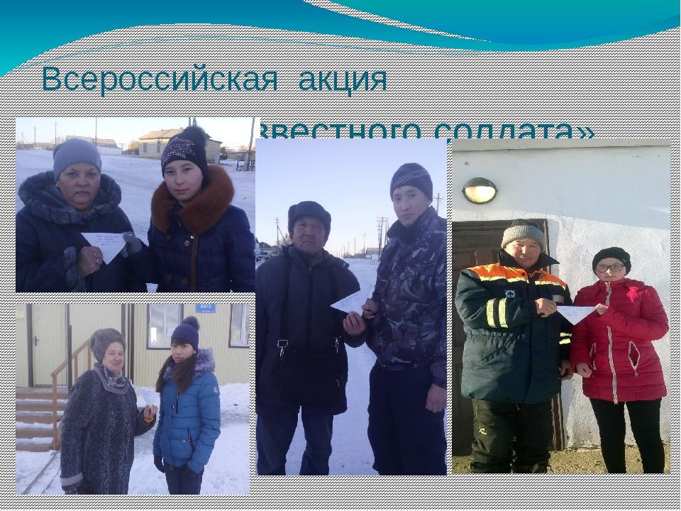 Всероссийская акция « День Неизвестного солдата»