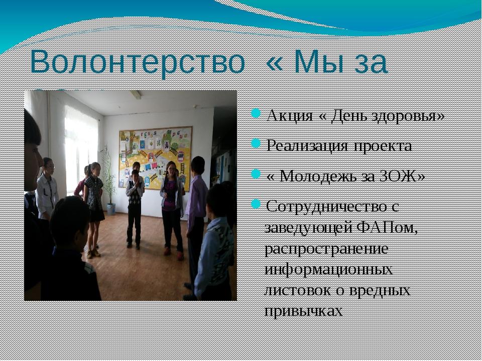 Волонтерство « Мы за ЗОЖ» Акция « День здоровья» Реализация проекта « Молодеж...