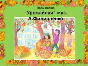 """Поем песню """"Урожайная"""" муз. А.Филиппенко"""