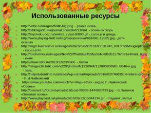 Использованные ресурсы http://vehe.ru/images/flistik-big.png – рамка осень ht