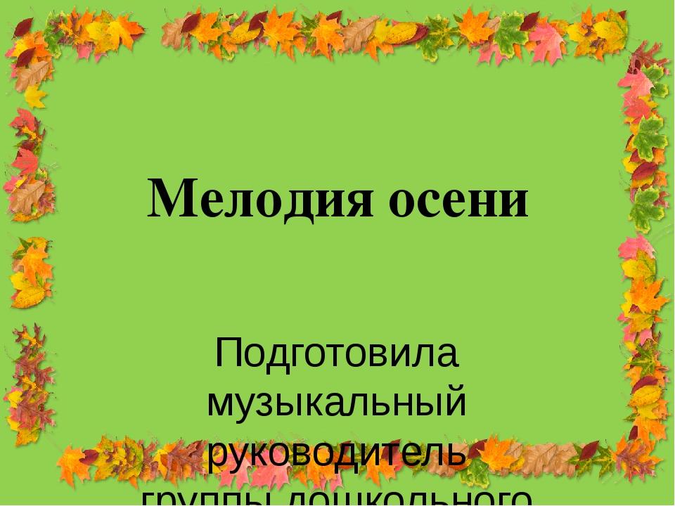 """Подготовила музыкальный руководитель группы дошкольного отделения """"Татарской..."""