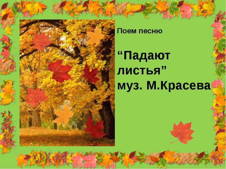 """Поем песню """"Падают листья"""" муз. М.Красева"""