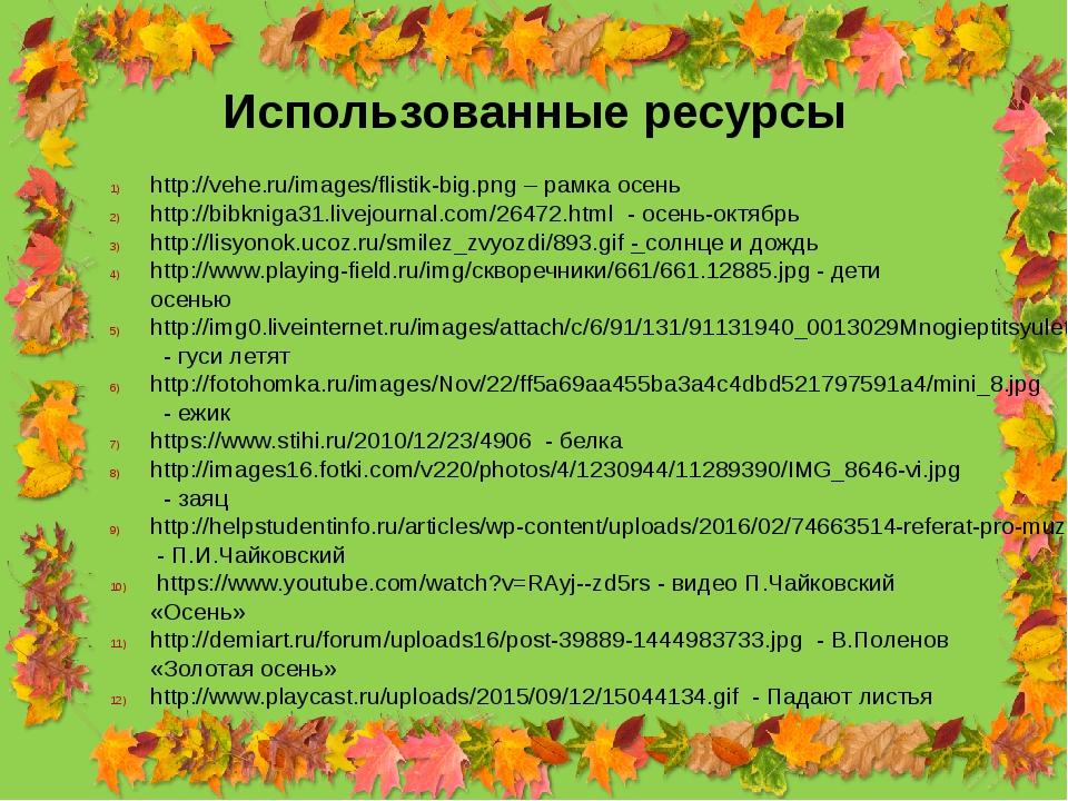Использованные ресурсы http://vehe.ru/images/flistik-big.png – рамка осень ht...
