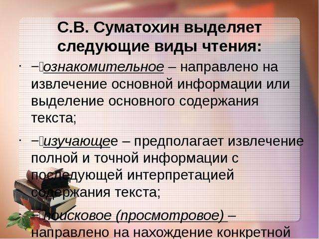 С.В. Суматохин выделяет следующие виды чтения: −ознакомительное – направлен...