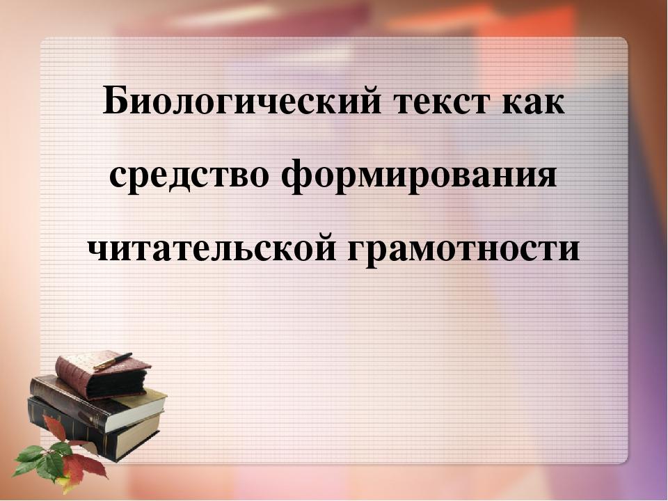 Биологический текст как средство формирования читательской грамотности