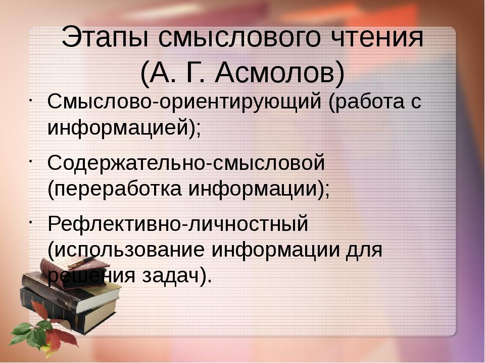 Этапы смыслового чтения (А. Г. Асмолов) Смыслово-ориентирующий (работа с инфо...